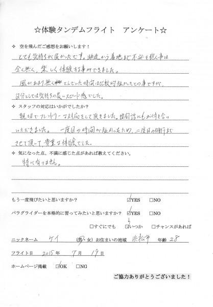 体験フライトアンケート(ケイさま)