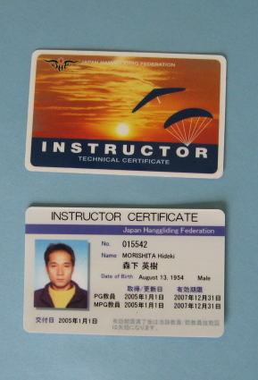 ライセンス license