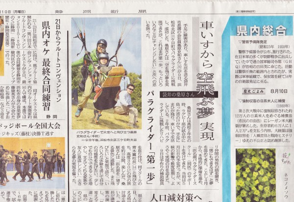 静岡新聞くわばらさん