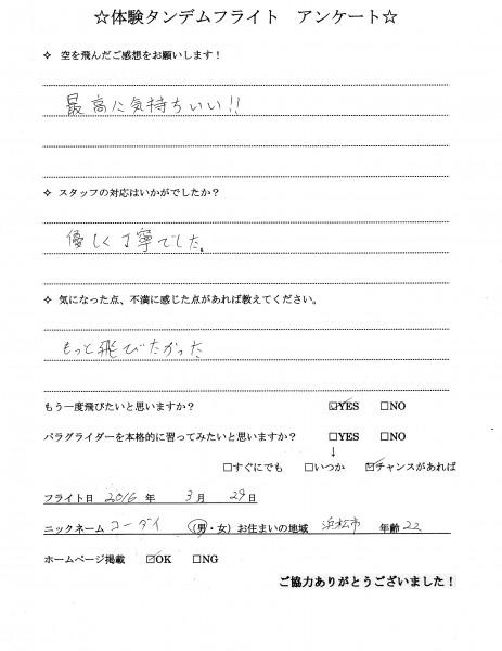 体験フライト・コーダイさま