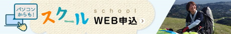 スクール WEB申込