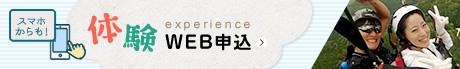 体験 WEB申込