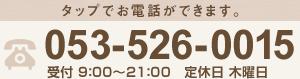 053-526-0015