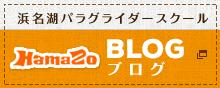 浜名湖パラグライダースクール HAMAZOブログ